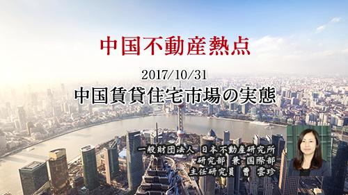 中国不動産熱点「 中国賃貸住宅市場の実態」