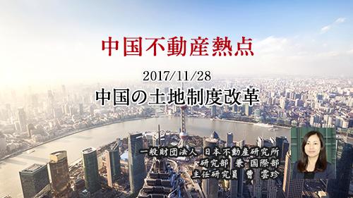 中国不動産熱点「中国の土地制度改革」
