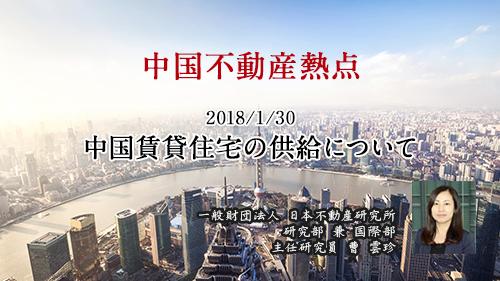 中国不動産熱点「中国賃貸住宅の供給について」