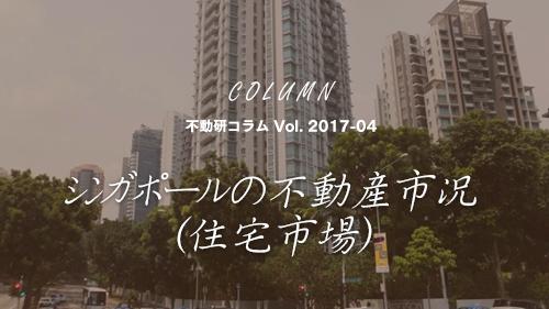 不動研コラム「シンガポールの不動産市況(住宅市場) 」