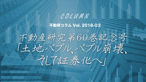「不動産研究第60巻記念号「土地バブル、バブル崩壊、そして証券化へ」」
