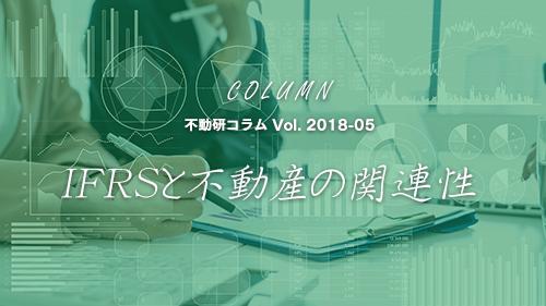 不動研コラム「                       IFRS と不動産の関連性」
