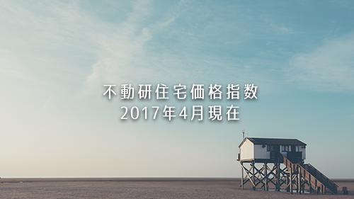 不動研住宅価格指数(2017年4月現在)
