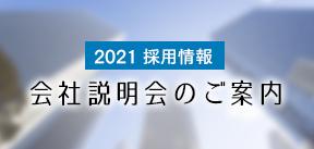 2021年 採用情報 会社説明会