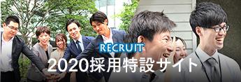 2020recruit-banner