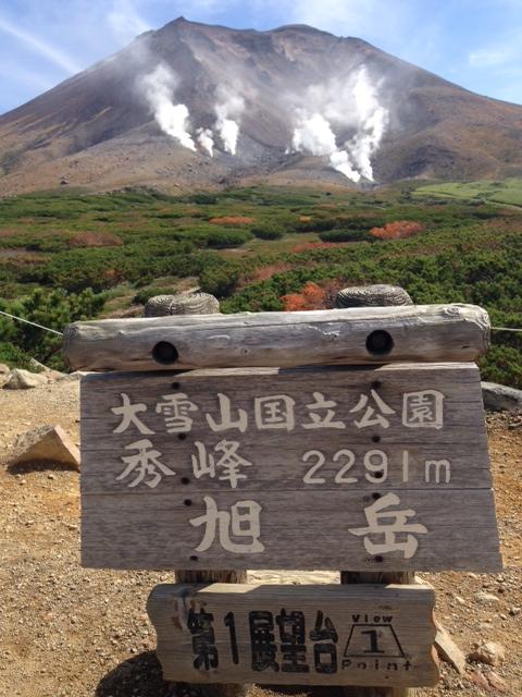 大雪山旭岳(H26.9.15撮影)